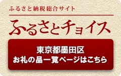 ふるさとチョイス 東京都墨田区