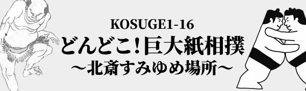 KOSUGE1-16 「どんどこ!巨大紙相撲~北斎すみゆめ場所~」
