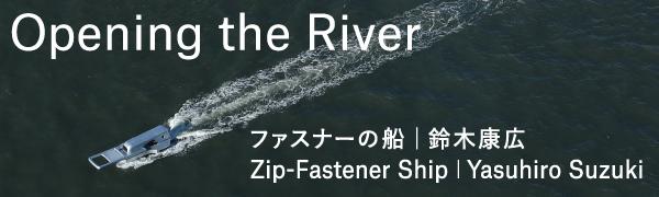 「ファスナーの船―Open the River」鈴木康広
