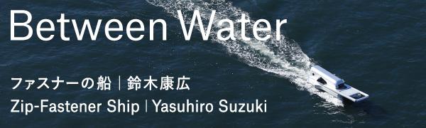 Between Water ―ファスナーの船|鈴木康広
