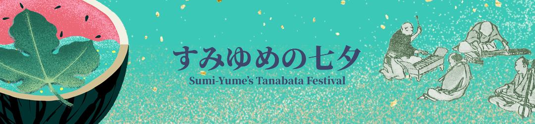 すみゆめの七夕 Sumi-Yume's Tanabata Festival