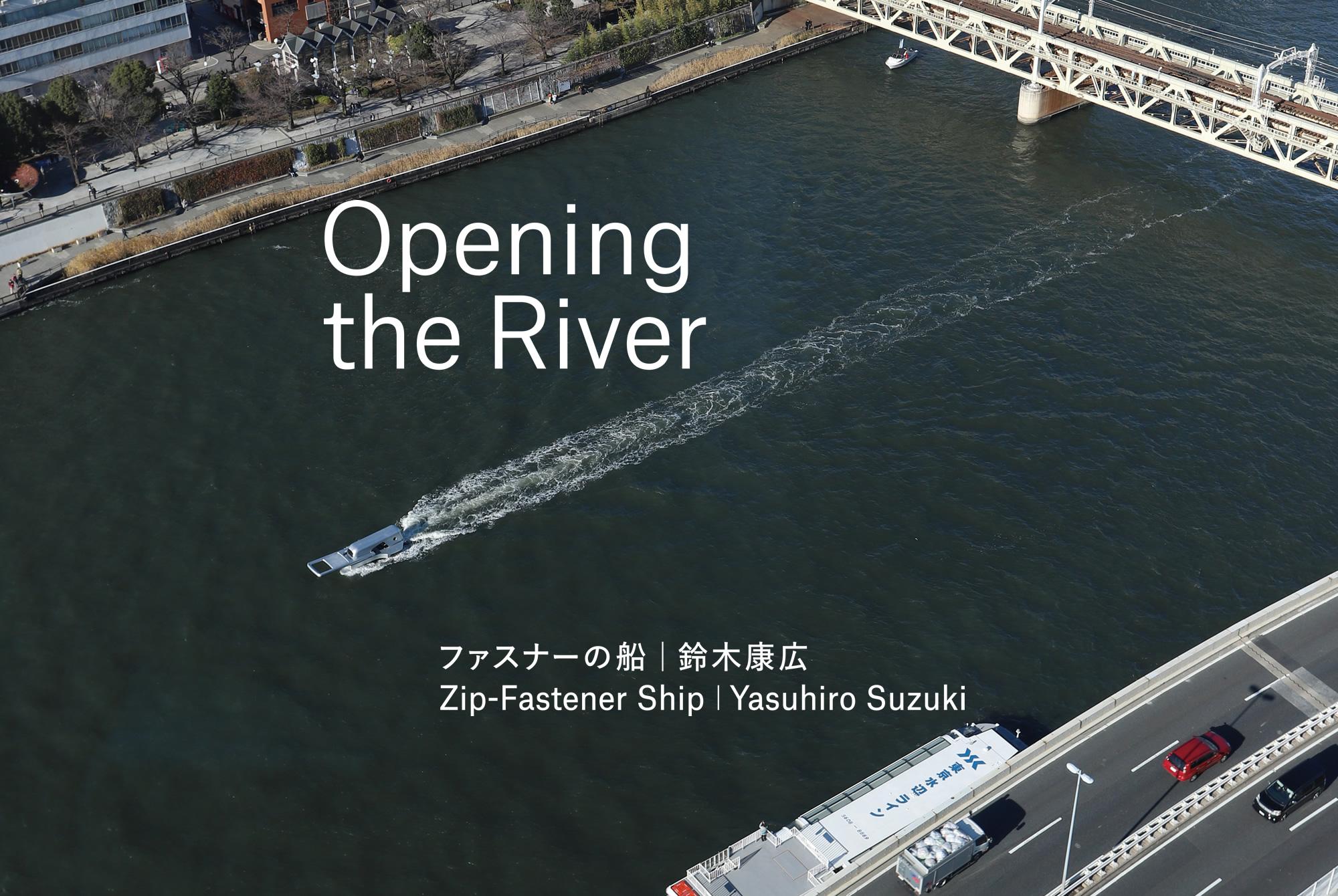 Opening the River ファスナーの船|鈴木康広 Zip-Fastener Ship | Yasuhiro Suzuki