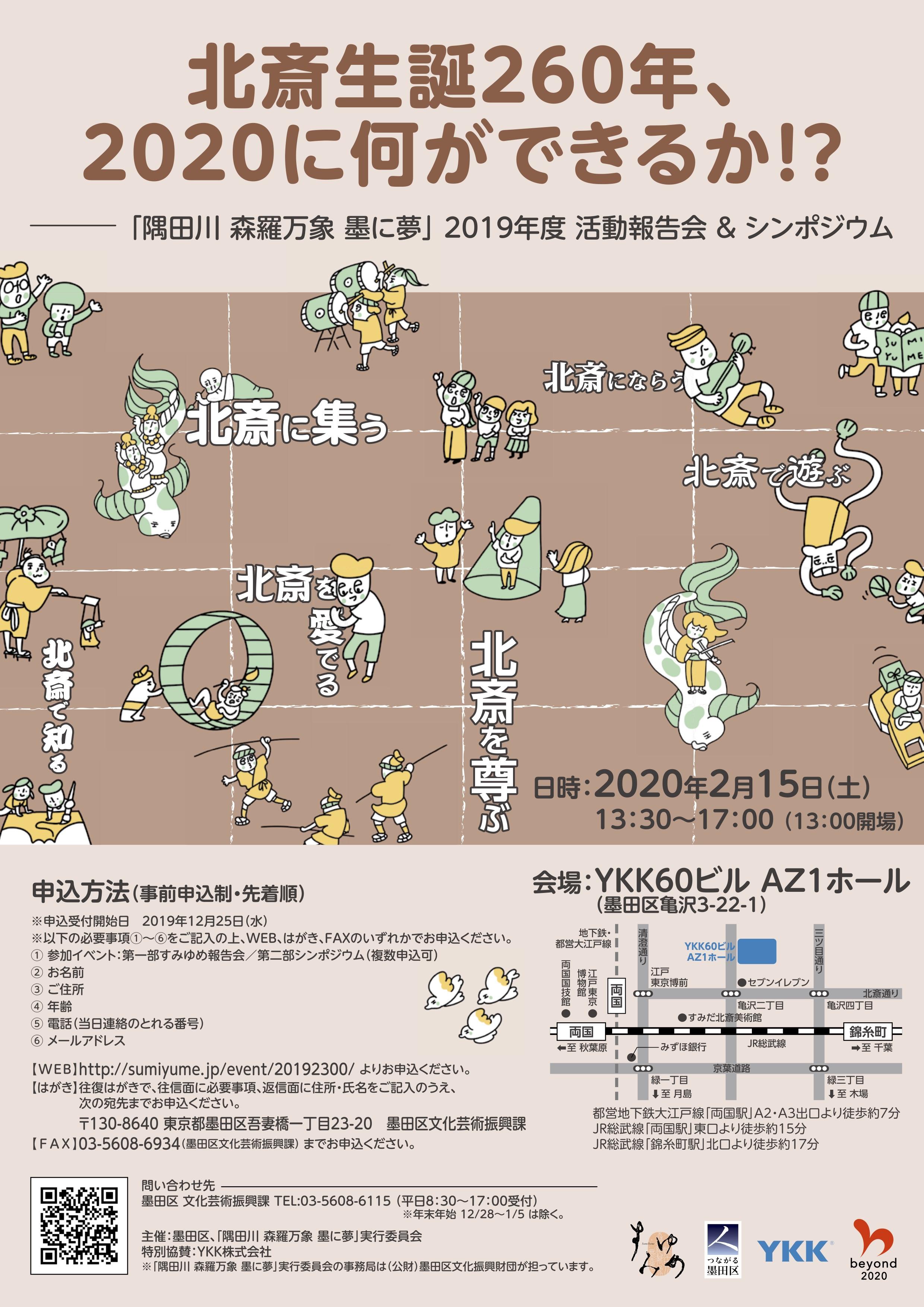 168265_sumiyume-katudouhoukoku