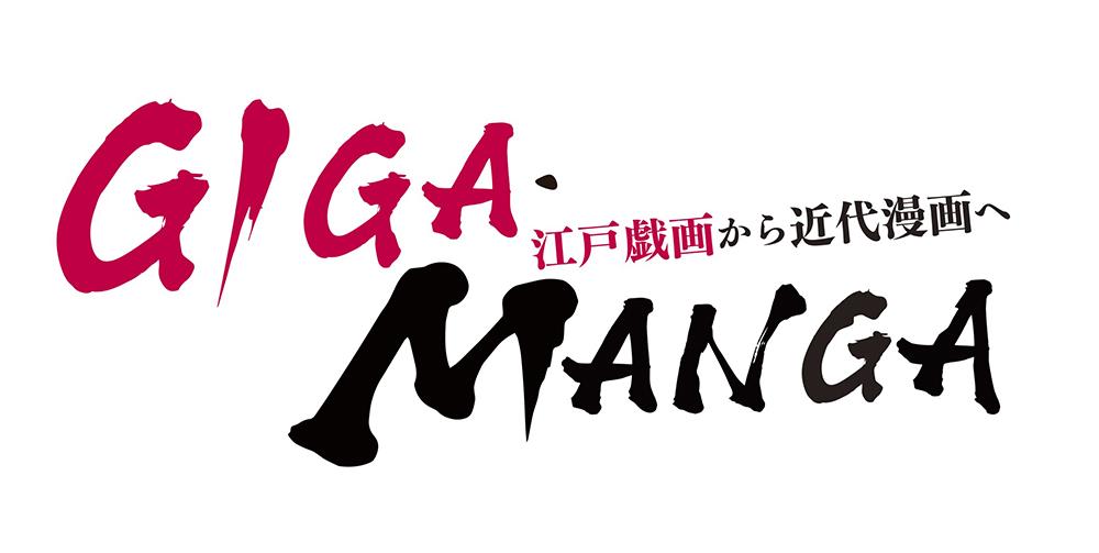 giga_manga