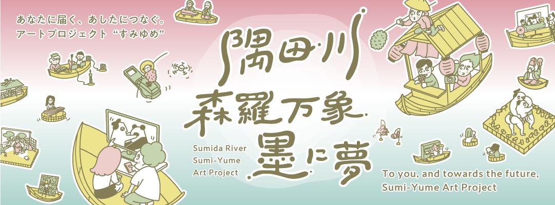 about_smiyume2021