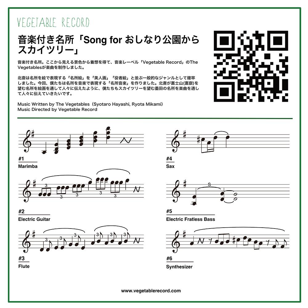 Sign_Notes_おしなり公園とスカイツリー