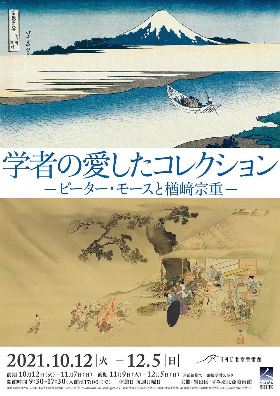 hokusaimuseum_00